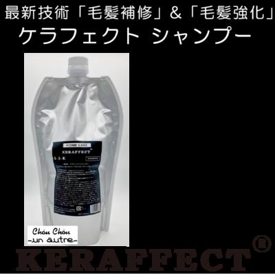 【お得な詰替】ケラフェクトシャンプー1000ml【最新毛髪補修&強化成分配合】KERAFFECTSHAMPOO