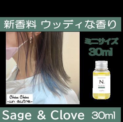 新香料エヌドットポリッシュオイルSCミニ30ml 定価1200円(ウッディ系sage&clove)