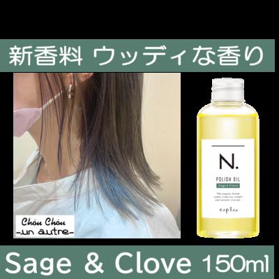 【お得サイズ】新香料エヌドットポリッシュオイルSC150ml(ウッディ系sage&clove)