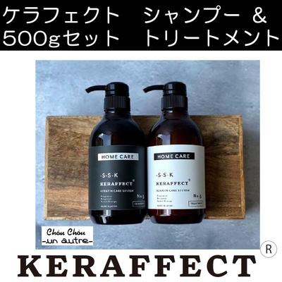 ケラフェクトシャンプ&トリートメント500ポンプセット【最新毛髪補修&強化成分配合】KERAFFECTセット