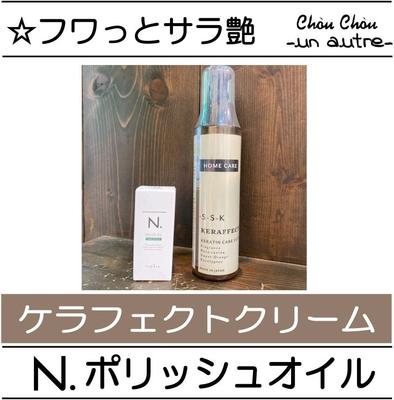 【送料無料】☆フワっとサラ艶☆ケラフェクトクリーム+N.ポリッシュオイル