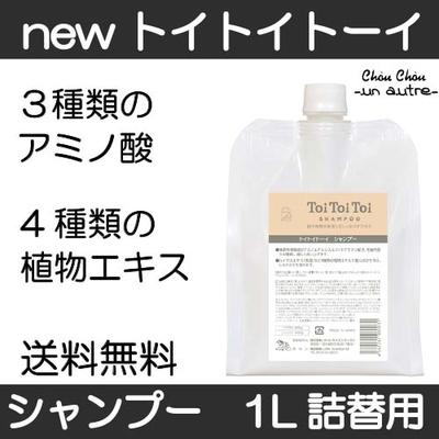 【送料無料】新トイトイトーイシャンプー1000ml詰替用