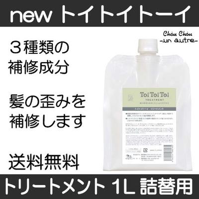 【送料無料】newトイトイトーイトリートメント1000ml詰替用