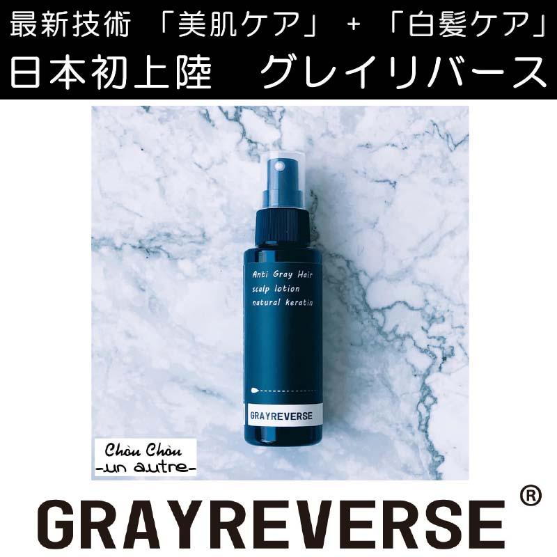 GRAYREVERSE(グレイリバース)美肌+白髪ケア特化の頭皮用ローション
