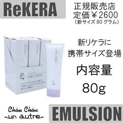 新リケラエマルジョン80gミニサイズ登場(定価2,600円)抜群の補修力【2本で送料無料】