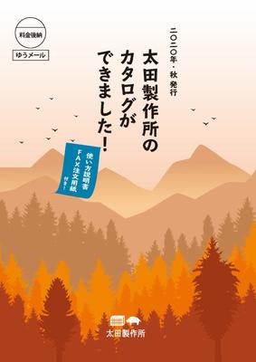 2020年秋発行 カタログ