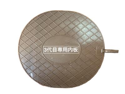 3代目踏み板専用 内板12枚セット 【12W】