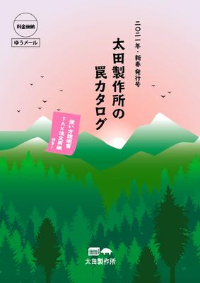 カタログ 【1R】
