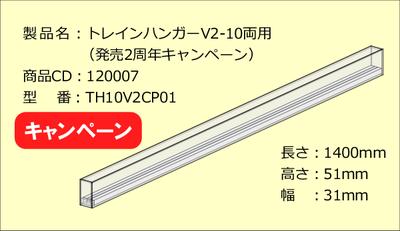 トレインハンガーV2-10両用(発売2周年キャンペーン)