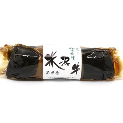 米沢郷土料理 米沢牛昆布巻