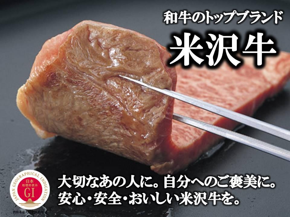 米沢牛を贈ろう!! 特設ページ