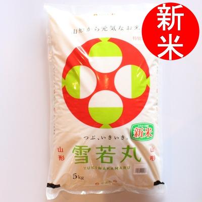 特別栽培米 雪若丸5kg