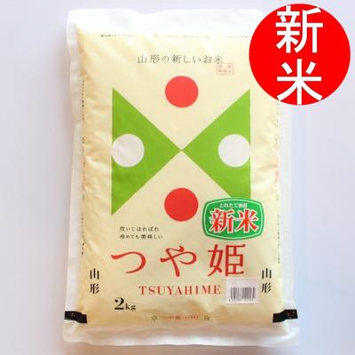 特別栽培米 つや姫2kg