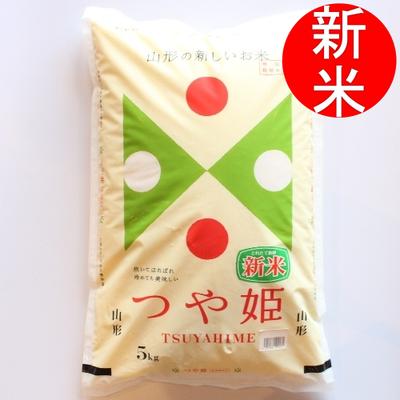 特別栽培米 つや姫5kg