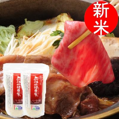 上杉籍田米「つや姫」と米沢牛すき焼きセット【冷蔵】