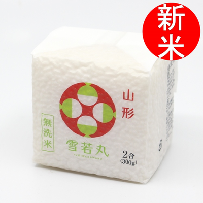 雪若丸無洗米 2合(300g)
