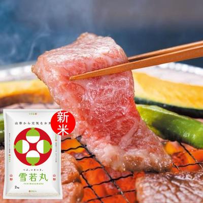 特別栽培米「雪若丸」と焼肉セット【冷蔵】