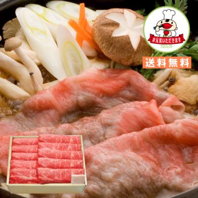 米沢牛肩ロースすき焼き用 500g【冷蔵】