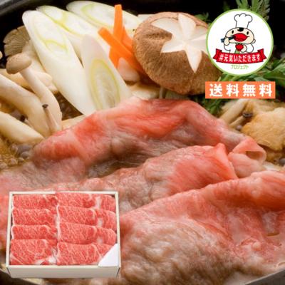 米沢牛ロースすき焼き用 500g【冷蔵】