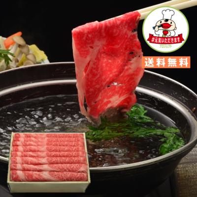 米沢牛ロースしゃぶしゃぶ用 500g【冷蔵】