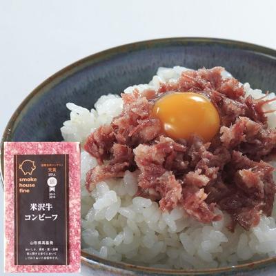 米沢牛コンビーフ 100g【冷凍】