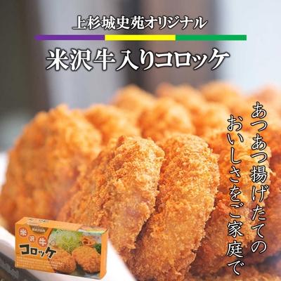 米沢牛入りコロッケ6個入【冷凍】