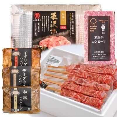 米沢牛バラエティセットB【冷凍】