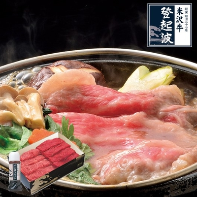 米沢牛 特選おまかせすき焼きセット360g(タレ付き)【冷凍】