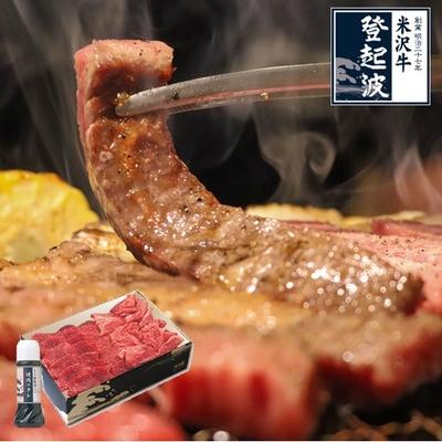 米沢牛 上選おまかせカルビ焼肉用550g(タレ付き)【冷凍】