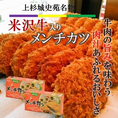 米沢牛入りメンチカツ5個入【冷凍】