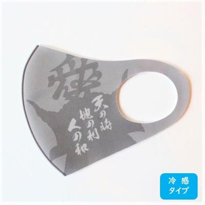 【冷感タイプ】米澤戦国武将マスク 直江兼続