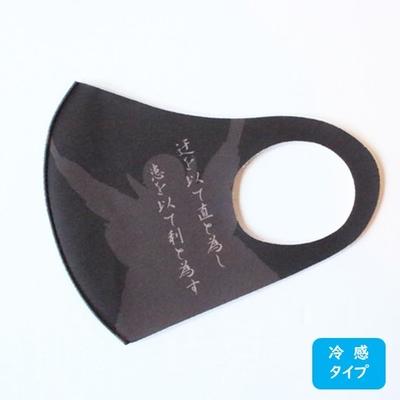【冷感タイプ】米澤戦国武将マスク 上杉景勝