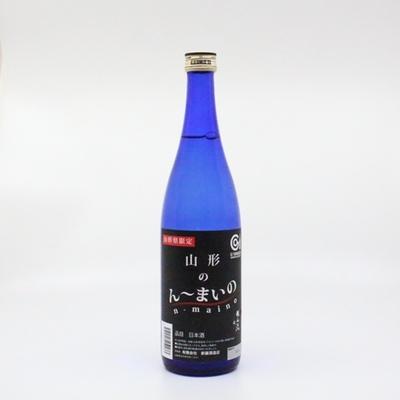 新藤酒造 山形の「ん~まいの」720ml【冷蔵】
