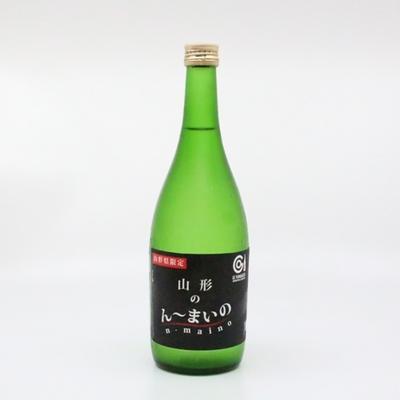 鯉川酒造 山形の「ん~まいの」720ml