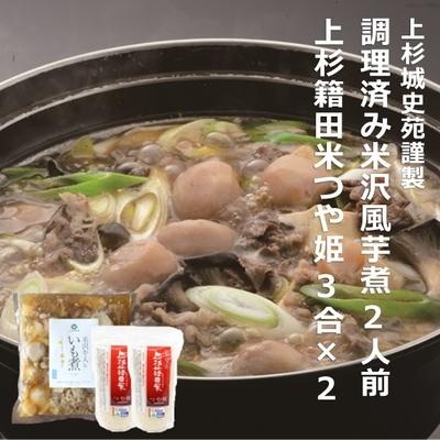 上杉籍田米「つや姫」と上杉城史苑調理長の米沢牛芋煮セット【冷蔵】
