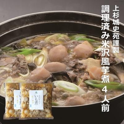上杉城史苑調理長の米沢牛芋煮4人前【冷蔵】