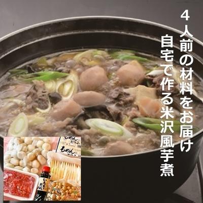 自宅で作る米沢牛芋煮セット(4~5人前)【冷蔵】