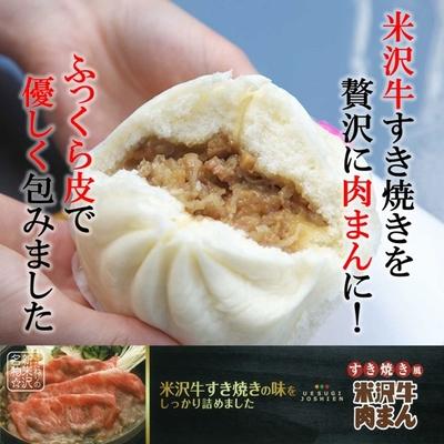 すき焼き風米沢牛肉まん3個入【冷凍】