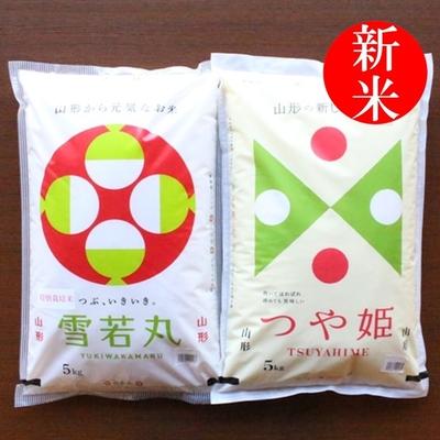 特別栽培米つや姫・雪若丸セット10kg(5kg×2)