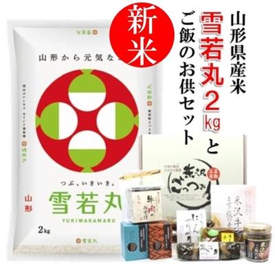 特別栽培米雪若丸2kgとご飯のお供セット