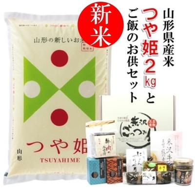 特別栽培米つや姫2kgとご飯のお供セット