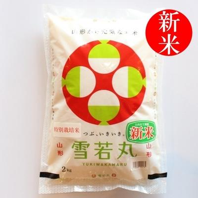 特別栽培米 雪若丸2kg
