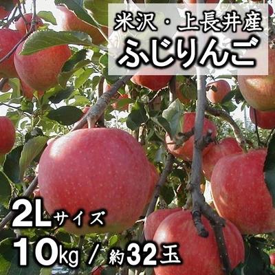 米沢上長井産 ふじりんご 2L / 10kg(約32玉)
