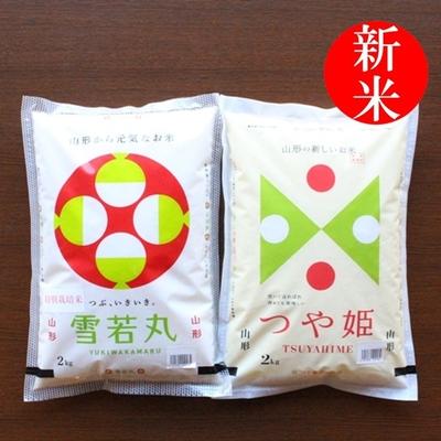 特別栽培米つや姫・雪若丸セット4kg(2kg×2)