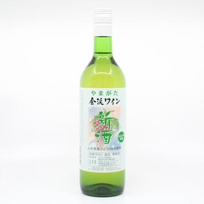 金渓ワイン 新酒【白・辛口】2021