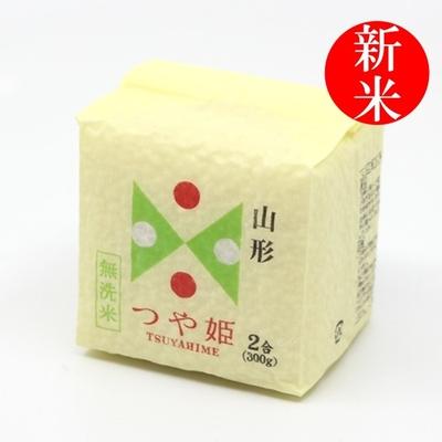 つや姫無洗米 2合(300g)