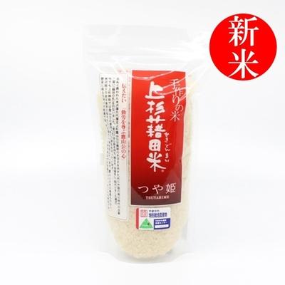 上杉藉田米「つや姫」3合 450g
