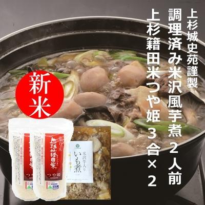 上杉藉田米「つや姫」と上杉城史苑調理長の米沢牛芋煮セット【冷蔵】