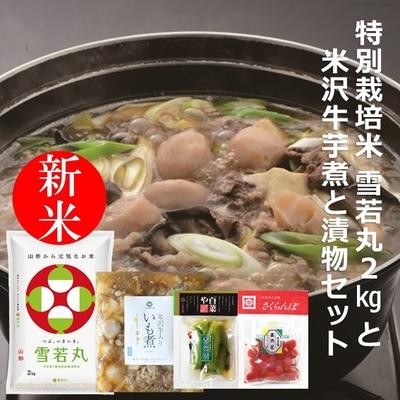 特別栽培米雪若丸×米沢牛芋煮×漬物セット【冷蔵】
