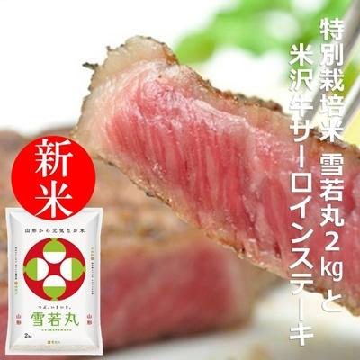 特別栽培米雪若丸×米沢牛サーロインセット【冷蔵】